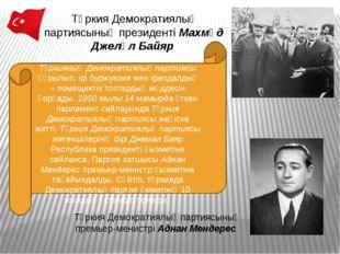 Түркия Демократиялық партиясының президенті Махмұд Джеләл Байяр Түркия Демокр