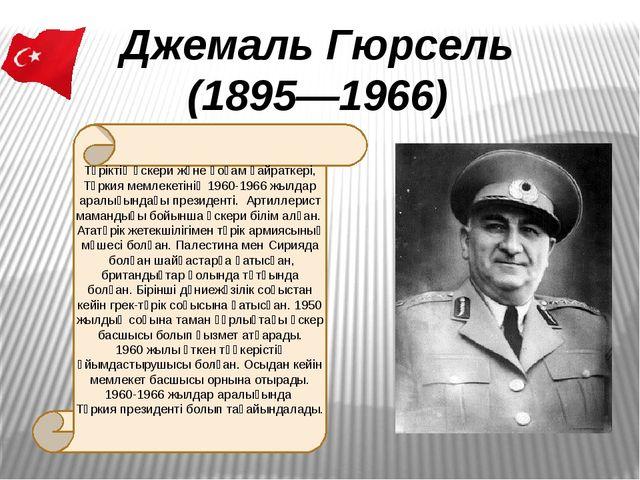 Джемаль Гюрсель (1895—1966) Түріктің әскери және қоғам қайраткері, Түркия мем...