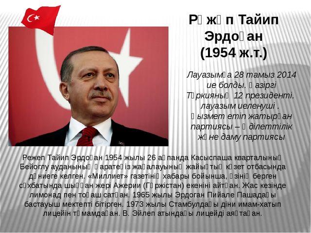Лауазымға 28 тамыз2014 ие болды. Қазіргі Түркияның 12 президенті. лауазым ие...