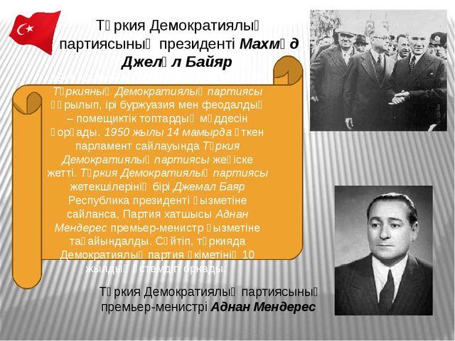 Түркия Демократиялық партиясының президенті Махмұд Джеләл Байяр Түркия Демокр...