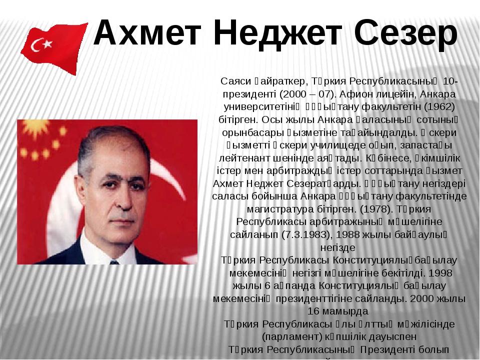Саяси қайраткер,ТүркияРеспубликасының 10-президенті (2000 – 07).Афионлице...
