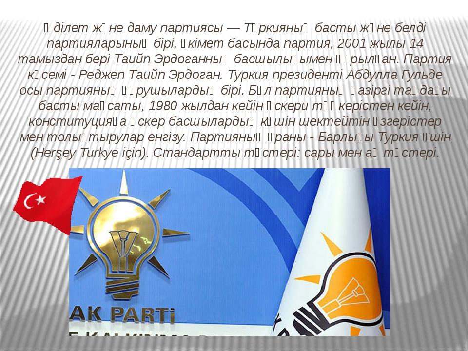 Әділет және даму партиясы — Түркияның басты және белді партияларының бірі, үк...
