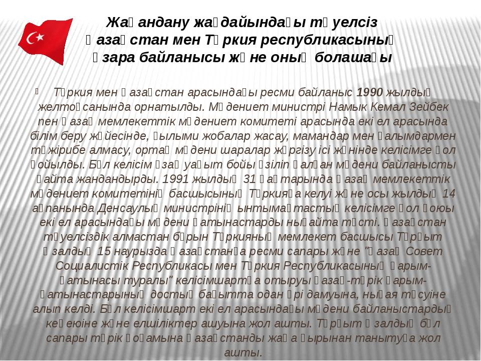 Түркия мен Қазақстан арасындағы ресми байланыс 1990 жылдың желтоқсанында орна...