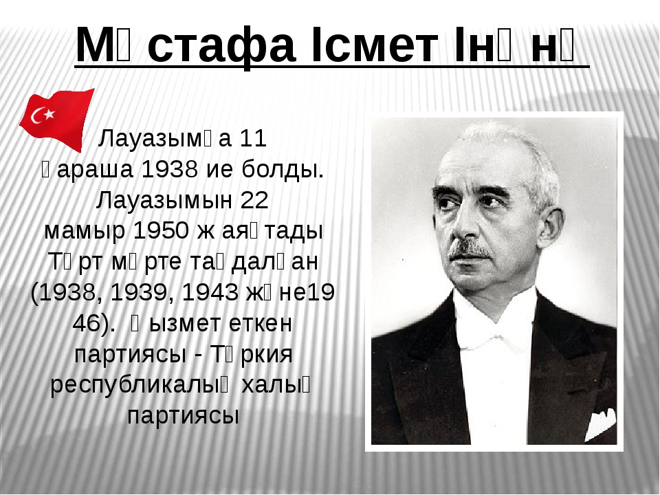 Мұстафа Ісмет Інөнү Лауазымға 11 қараша1938 ие болды. Лауазымын 22 мамыр195...