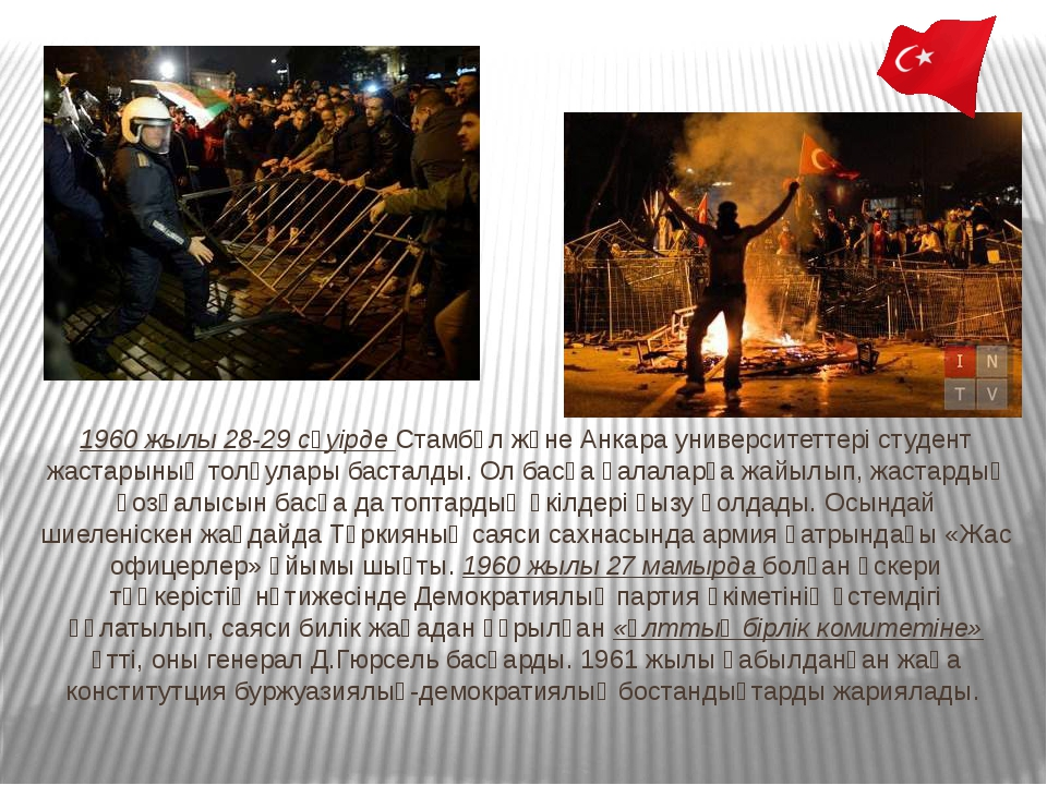 1960 жылы 28-29 сәуірде Стамбұл және Анкара университеттері студент жастарыны...