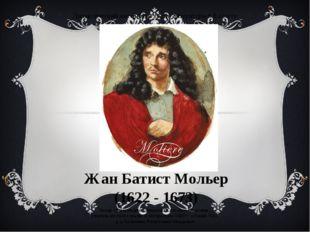 Жан Батист Мольер (1622 - 1673) Дидактический материал к уроку литературы в