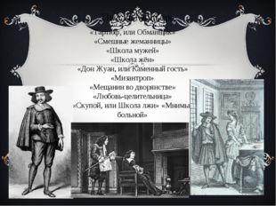 «Тартюф, или Обманщик» «Смешные жеманницы» «Школа мужей» «Школа жён» «Дон Жуа