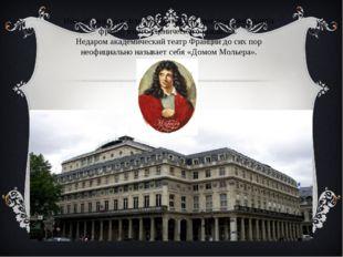 Имя его вошло в историю театра как имя родоначальника французского сценическо