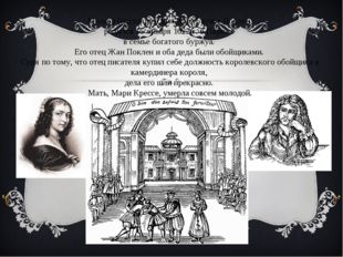 Мольер(настоящее имяЖан Батист Поклен) родился 15 января1622 г. в Париже в