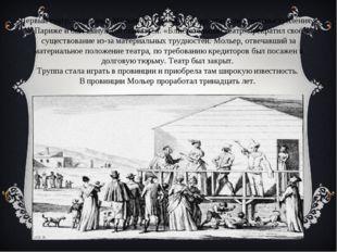 Первый театр, созданный Мольером и семьёй Бежар, провалил свои выступления в