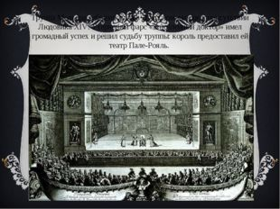 Труппа Мольера дебютировала в Луврском дворце в присутствии Людовика XIV. Уте