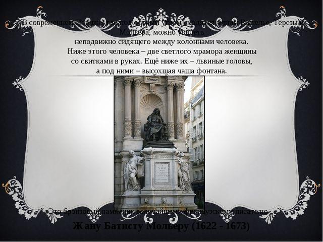 В современном Париже, где под острым углом сходятся улицы Ришелье, Терезы и М...