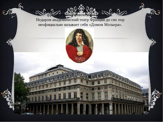 Имя его вошло в историю театра как имя родоначальника французского сценическо...