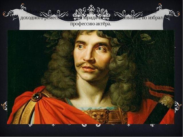 Мольер, вопреки желанию отца сделать из сына наследника доходного ремесла, по...