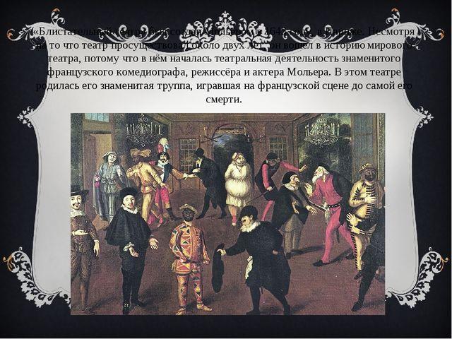 «Блистательный театр» был создан Мольером в 1643 году, в Париже. Несмотря на...