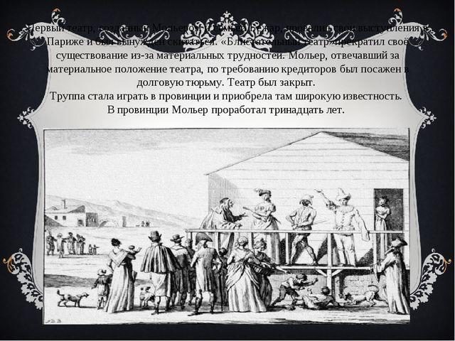 Первый театр, созданный Мольером и семьёй Бежар, провалил свои выступления в...