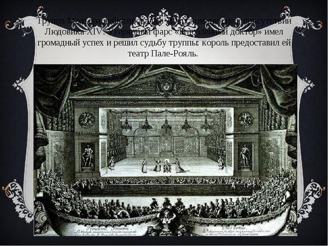Труппа Мольера дебютировала в Луврском дворце в присутствии Людовика XIV. Уте...