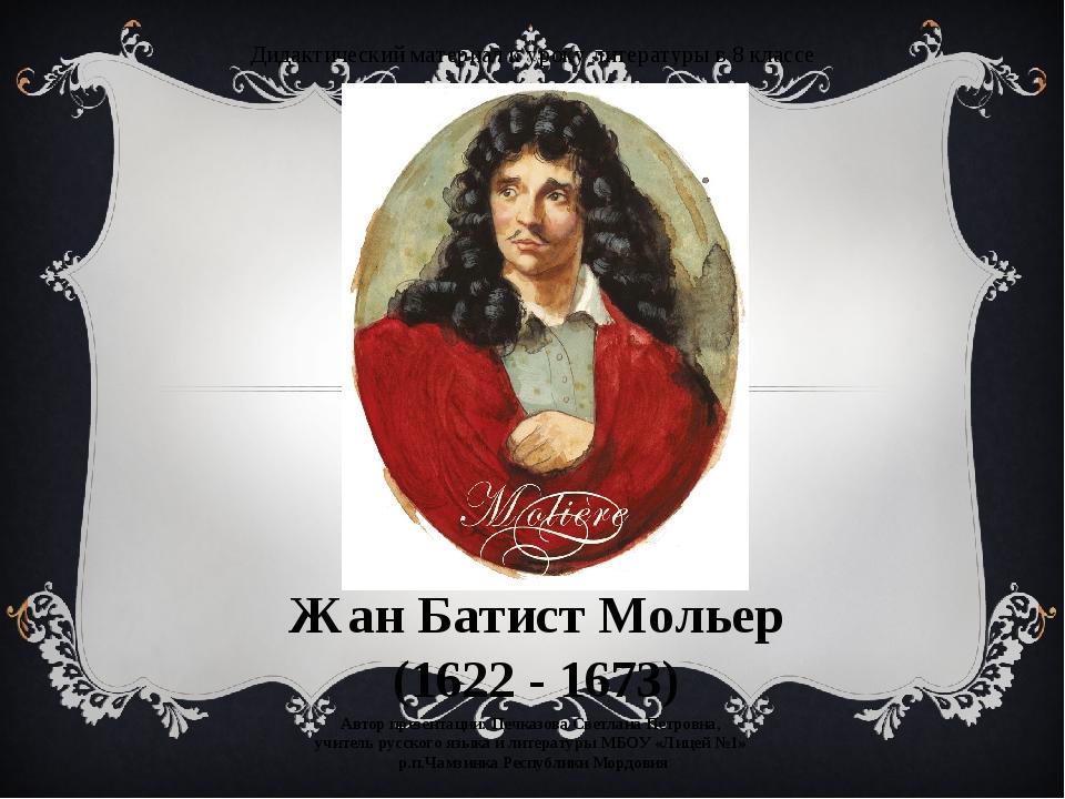 Жан Батист Мольер (1622 - 1673) Дидактический материал к уроку литературы в...