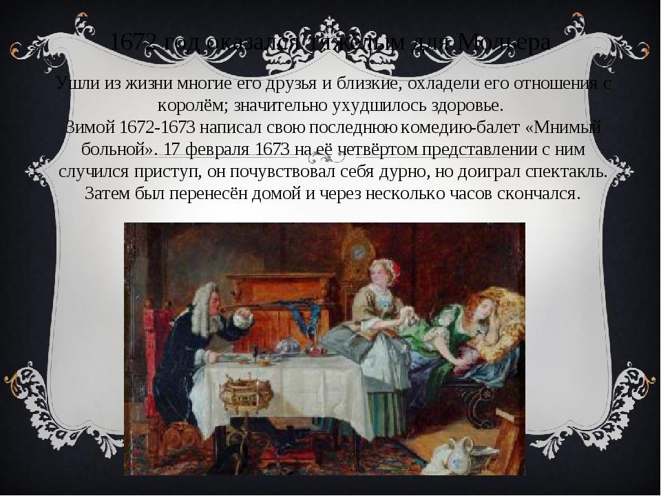 Ушли из жизни многие его друзья и близкие, охладели его отношения с королём;...