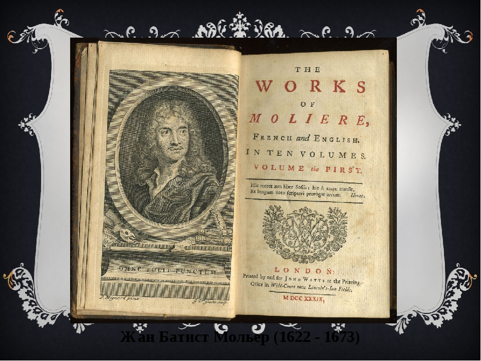 Жан Батист Мольер (1622 - 1673)