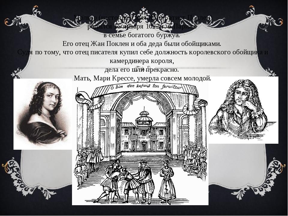 Мольер(настоящее имяЖан Батист Поклен) родился 15 января1622 г. в Париже в...