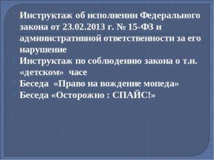 Инструктаж об исполнении Федерального закона от 23.02.2013 г. № 15-ФЗ и админ