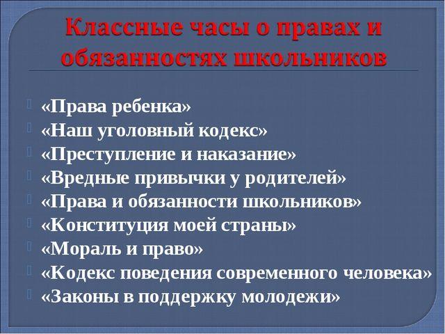 «Права ребенка» «Наш уголовный кодекс» «Преступление и наказание» «Вредные пр...