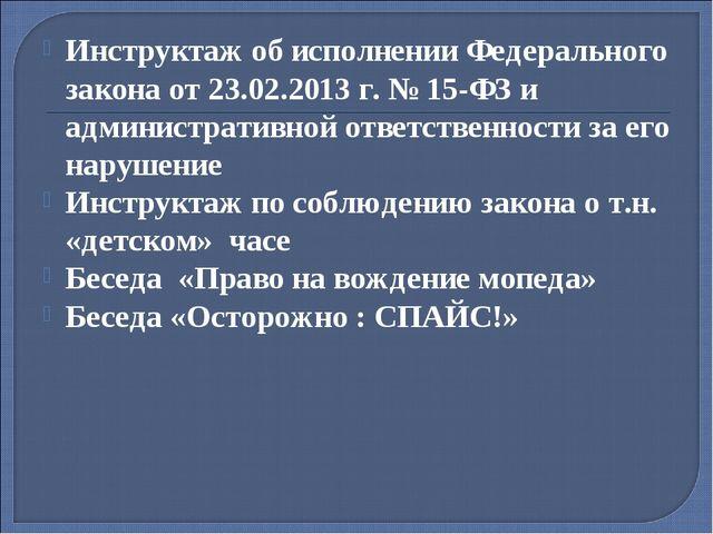 Инструктаж об исполнении Федерального закона от 23.02.2013 г. № 15-ФЗ и админ...