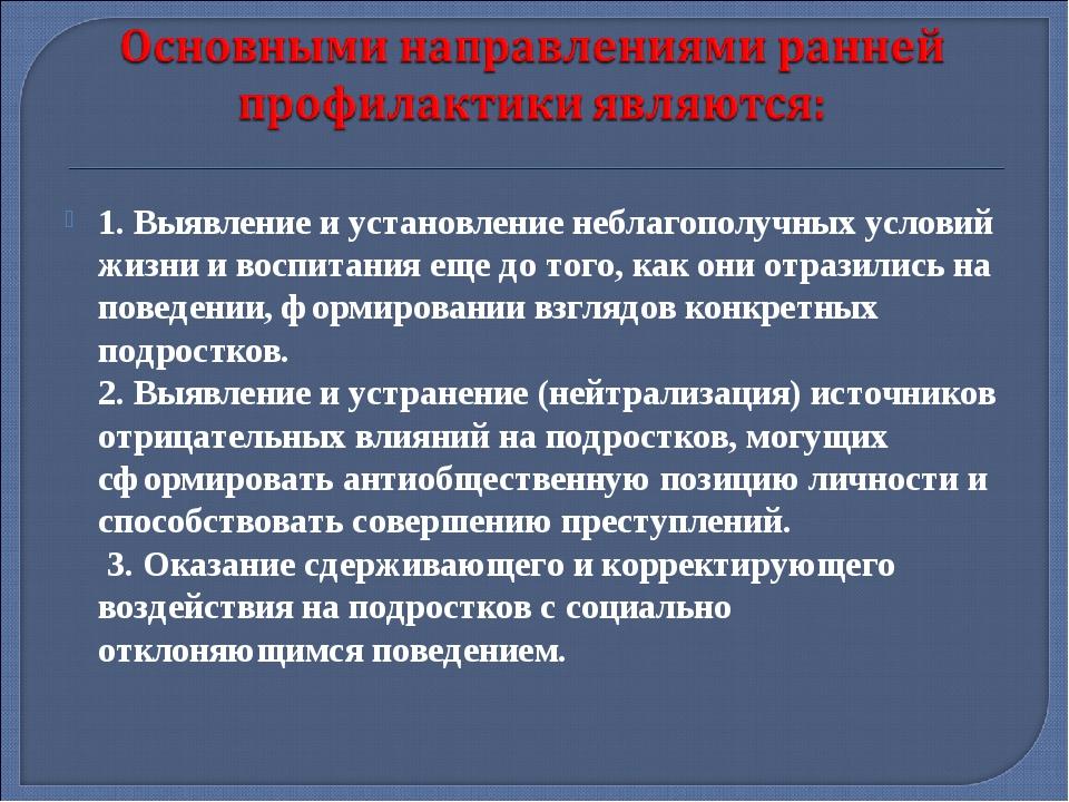 1. Выявление и установление неблагополучных условий жизни и воспитания еще до...