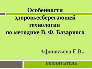 Афанасьева Е.В., воспитатель Высшей квалификационной категории МАДОУ ЦРР д/с