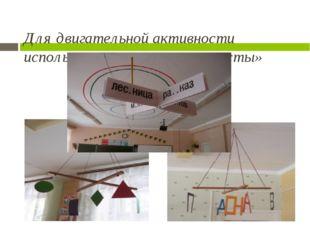 Для двигательной активности используются «сенсорные кресты»