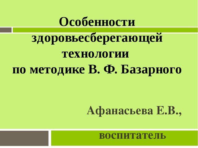 Афанасьева Е.В., воспитатель Высшей квалификационной категории МАДОУ ЦРР д/с...