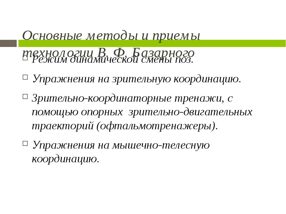 Основные методы и приемы технологии В. Ф. Базарного Режим динамической смены...