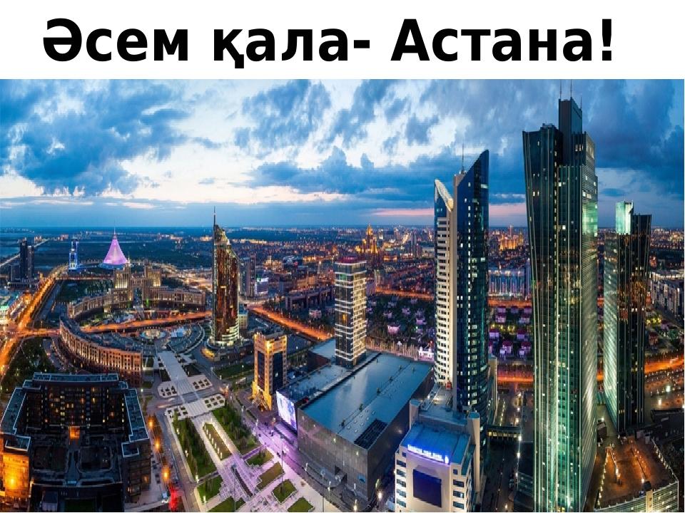 Әсем қала- Астана!