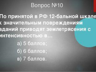 Вопрос №10 По принятой в РФ 12-бальной шкале к значительным повреждениям здан