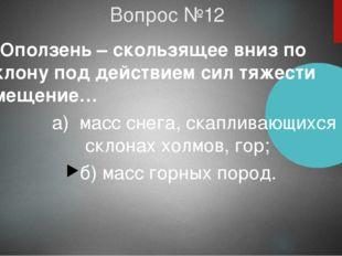 Вопрос №12 Оползень – скользящее вниз по уклону под действием сил тяжести см