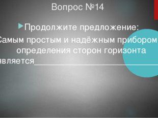 Вопрос №14 Продолжите предложение: Самым простым и надёжным прибором для опр