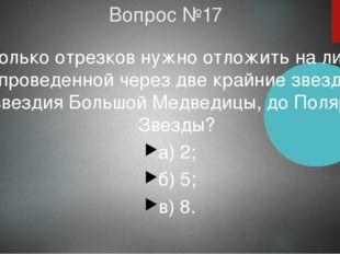 Вопрос №17 Сколько отрезков нужно отложить на линии, проведенной через две кр
