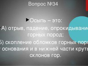 Вопрос №34 Осыпь – это: А) отрыв, падение, опрокидывание горных пород; Б) ско