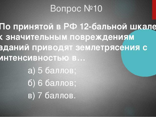 Вопрос №10 По принятой в РФ 12-бальной шкале к значительным повреждениям здан...