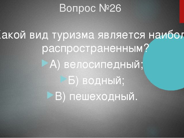Вопрос №26 Какой вид туризма является наиболее распространенным? А) велосипед...