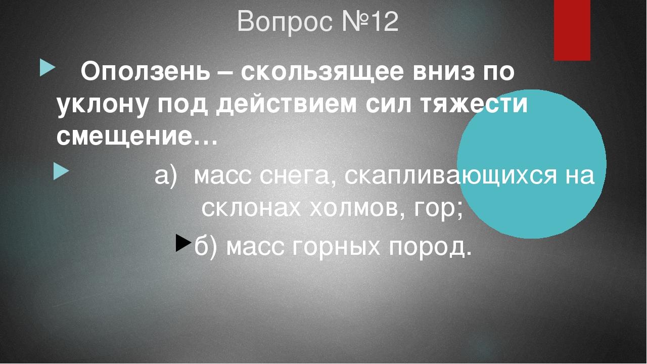 Вопрос №12 Оползень – скользящее вниз по уклону под действием сил тяжести см...