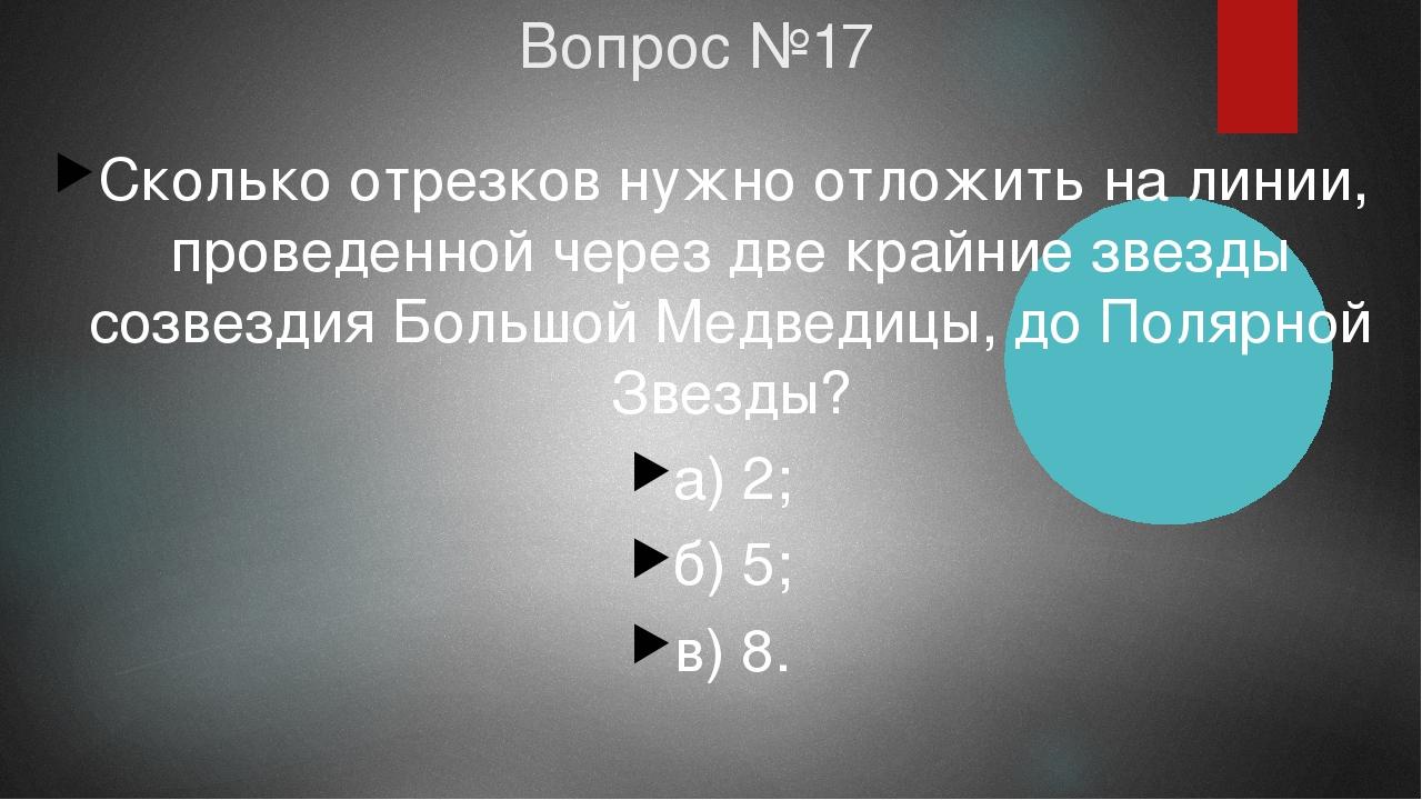 Вопрос №17 Сколько отрезков нужно отложить на линии, проведенной через две кр...
