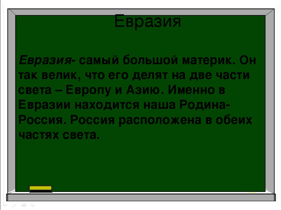 Евразия Евразия- самый большой материк. Он так велик, что его делят на две ч...