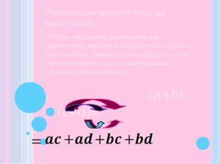 Умножение многочлена на многочлен Чтобы умножить многочлен на многочлен, нужн