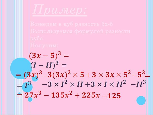 Пример: Возведем в куб разность 3x-5 Воспользуемся формулой разности куба Пол...