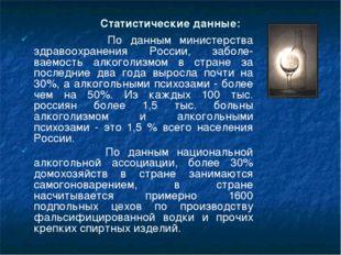 Статистические данные: По данным министерства здравоохранения России, заболе-