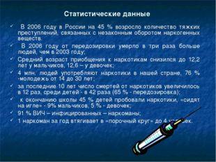 Статистические данные В 2006 году в России на 45 % возросло количество тяжких
