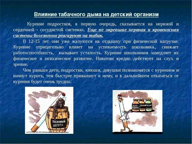 Влияние табачного дыма на детский организм Курение подростков, в первую очер...