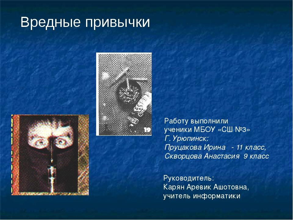 Вредные привычки Работу выполнили ученики МБОУ «СШ №3» Г. Урюпинск: Пруцакова...